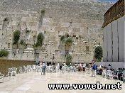 Иерусалим. Стена Плача или Западная Стена