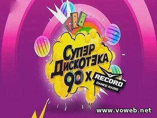 Радио Рекорд Супердискотека 90-х