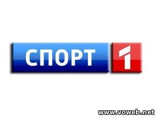 Спорт 1 канал онлайн
